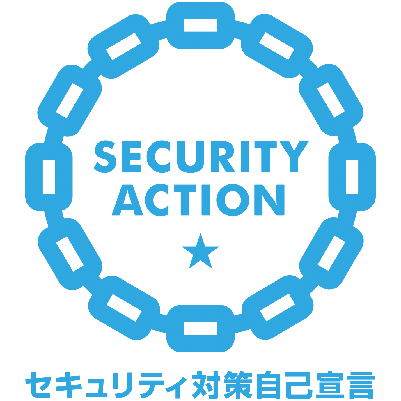 「SECURITY ACTION」一つ星