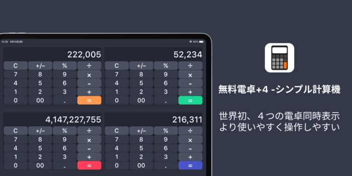 電卓アプリ「電卓+4」をリリースしました
