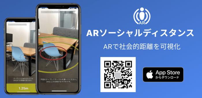 ソーシャルディスタンス(社会的距離)をARで可視化できるアプリ「ARソーシャルディスタンス」の使い方