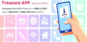 スマホアプリの紹介・情報ブログサイト「トレジャーアプリ」公開のお知らせ