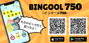 ルーレット・カード内臓の無料ビンゴゲーム「 ビンゴール750」アップデートのお知らせ