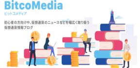 仮想通貨の情報ブログサイト「ビットコメディア」公開のお知らせ