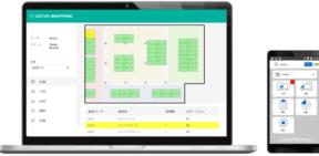 RFIDで位置を自動取得する新たな在庫・物品管理システム「Locus Mapping」のシステム開発を構築