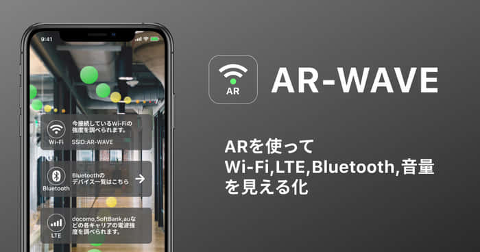Wi-Fi、BLE、LTE、音量の電波強度可視化アプリ「AR-WAVE」をリリースしました